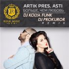 Artik pres. Asti - ������, ��� ������ (DJ Kolya Funk & DJ Prokuror Remix) [2015]