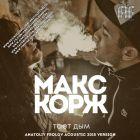���� ���� - ���� ��� (Anatoliy Frolov Acoustic 2015 Version) [2015]