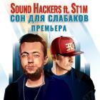 Sound Hackers ft. St1m - ��� ��� �������� (Original; Club Version; Trap Version; Trap Version 2; DJ Varda; The Mankeys Remixes) [2015]