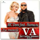 ������ & MC Doni - �� ����� (DJ Vadim Adamov Remix; Radio Version) [2015]