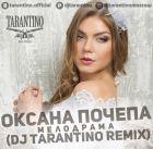 ������ ������ - ��������� (DJ Tarantino Remix) [2015]