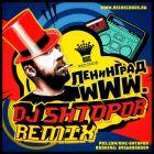 ��������� - Www (Dj Shtopor Remix) [2015]