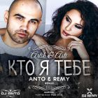 Artik & Asti - ��� � ���� (Anto & Remy Remix) [2015]