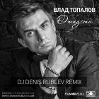 ���� ������� - ������� (Dj Denis Rublev Remix) [2015]