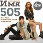 ����� � ������ - ��� 505 (Kool Vibes, Dj Konstantin Ozeroff & DJ Sky Remix; Radio Edit) [2015]