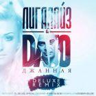 �������̆� feat. Dato - ������ (Deluxe Remix) [2015]