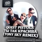 Quest Pistols - �� ��� ������� (Tony Sky Remix) [2015]