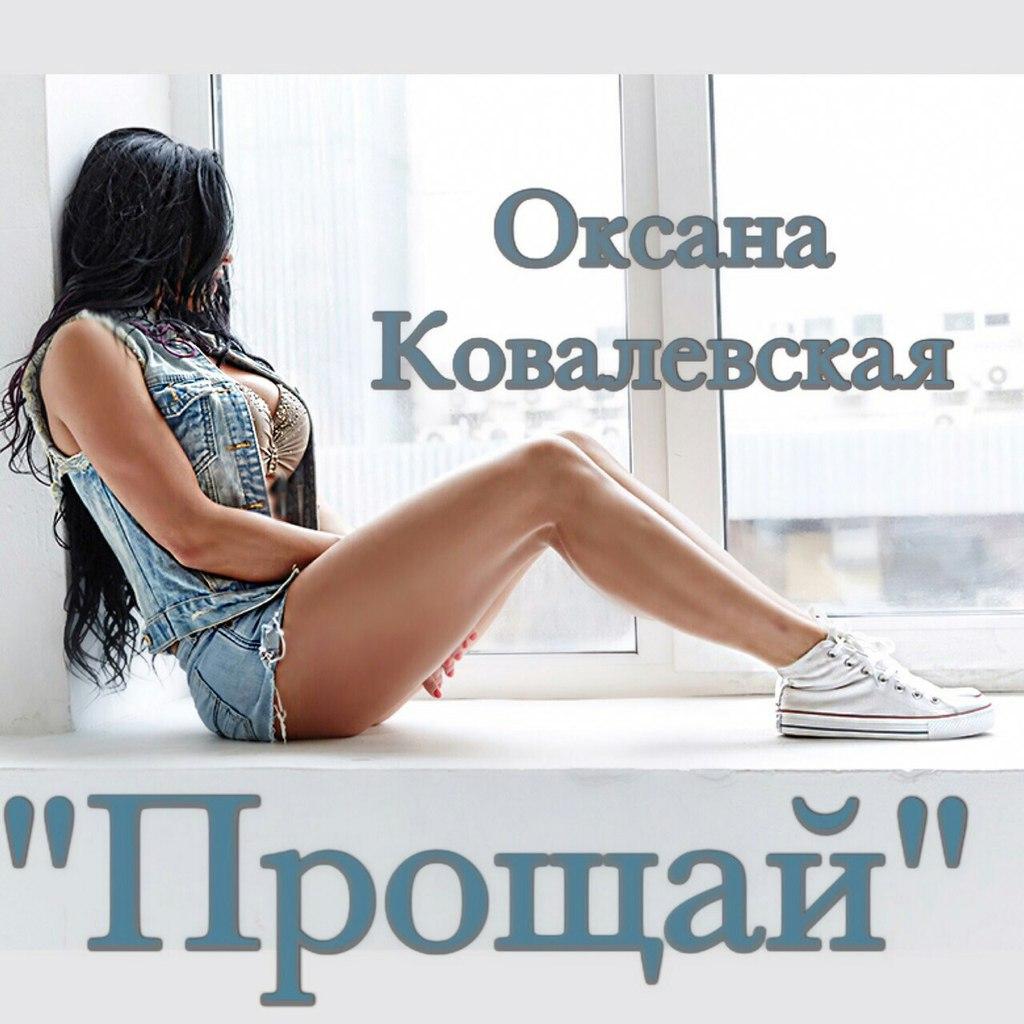 Оксана Ковалевская – Прощай