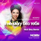 ������ - � �� ���� ��� ���� (Nick Stay Remix) [2015]