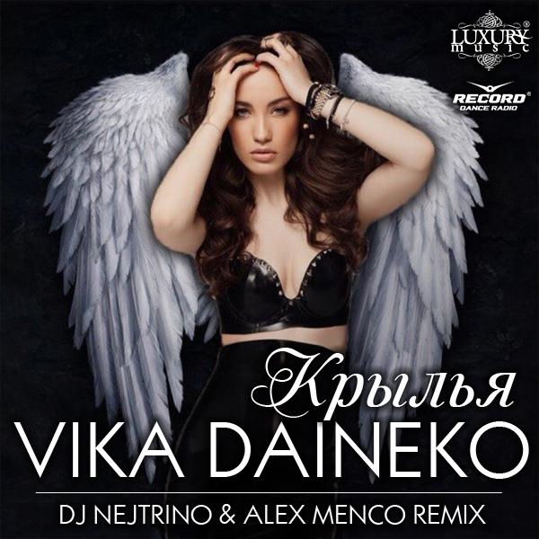 Vika Daineko - Крылья (DJ Nejtrino & Alex Menco Remix)