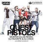 Quest Pistols Show & Monatik - ������ (DJ Favorite & DJ Lykov Remix) [2015]