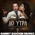 Roma Pafos feat Jacks Mishelle - �� ���� (Danny Rockin Remix)[2015]