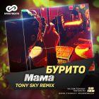 ������ - ���� (Tony Sky Remix) [2015]