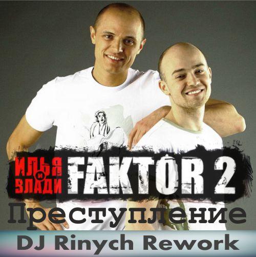 Faktor-2 - Преступление (Dj Rinych Rework) [2015]