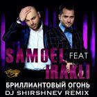 Samoel feat. ������ � ������������ ����� (Dj Shirshnev Remix) [2015]