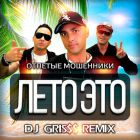 ������� ��������� - ���� ��� (Dj Grisss Remix; Radio Version) [2015]