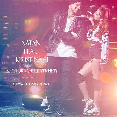 Natan feat. Kristina Si - Ты готов услышать нет (Keem & Burlyaev Remix) [2015]