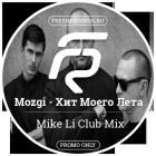 Mozgi - ��� ����� ���� (Mike Li Club Mix) [2015]