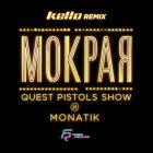 Quest Pistols Show & Monatik - ������ (Kello Remix) [2015]