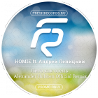 Homie feat. ������ �������� � ���� ��� ����� (Alexander Holsten Official Remix) [2015]