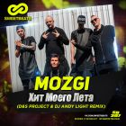 Mozgi - ��� ����� ���� (D&S Project & Dj Andy Light Remix) [2015]