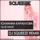 ������� ��������� - �� �� ����� (Dj Squeeze Extended Remix; Radio Version) [2015]