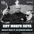 Mozgi vs. Alex Shik & Rich-Mond - ��� ����� ���� (Nikolay Frost ft. KD Division Work-Up) [2015]