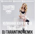 ������� ��������� - �� �� ����� (Dj Tarantino Remix) [2015]