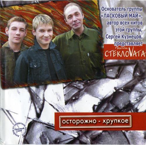 Стекловата – Осторожно - хрупкое (альбом) [2003]