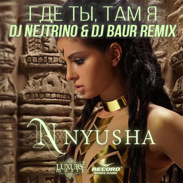 Нюша - Где ты, там я (Nejtrino & Baur Remix)