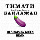 ������ feat. ������ ������� - ��������  (Dj Stanislav Green Remix) [2015]