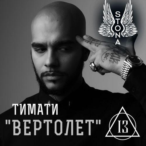 Тимати - Вертолет (Dj Stona Remix) [2015]