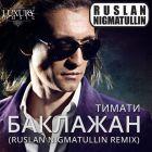 ������ feat. ������ ������� - �������� (Ruslan Nigmatullin Remix) [2015]