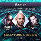 ������ � �������������� ���� (Kolya Funk & Eddie G Remix) [2015]