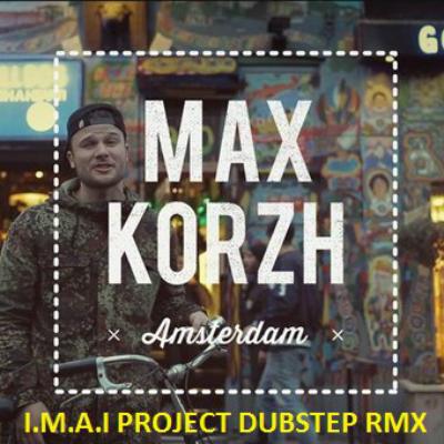 Макс Корж - Амстердам (I.M.A.I Project Remix) [2015]
