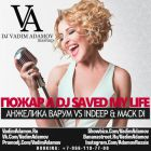 �������� ����� vs Indeep & Mack Di � ����� A DJ Saved My Life (DJ Vadim Adamov Mash Up) [2015]