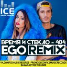 ����� � ������ - ����� 404 (Ego Remix) [2015]