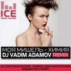 ��� ������ - ����� (DJ Vadim Adamov Remix) [2015]