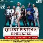 Quest Pistols Show - �������� (Dj Andy Light feat Dj O'Neill Sax Remix) [2015]