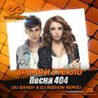 ����� � ������ - ����� 404 (DJ Bandy & DJ Rodion Remix) [2015]