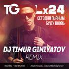 Lx24 � ������� ������ ���� ����� (Dj Timur Giniyatov Remix) [2015]