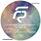 DJ Winn, ������� ����� & Letichev Sky - ���� � ������� ������ (Extended Mix) [2015]
