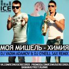 ��� ������ - ����� (DJ Vadim Adamov & Dj O'Neill Sax Remix) [2015]