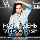���� vs Dmitriy Sky - ����� ���� (DJ Vadim Adamov Mash Up) [2015]