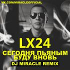Lx24 - ������� ������ ���� ����� (Miracle Remix) [2015]