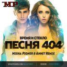����� � ������ - ����� 404 (Misha Pioner & Annet; Dub Remix's; Radio Edit) [2015]