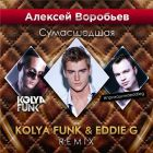 ������� �������� - ����������� (Kolya Funk & Eddie G Remix) [2015]