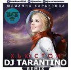 ������� ��������� � ������� (DJ Tarantino Remix) [2015]