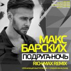 ���� ������� � ������� ���� (Rich-Max Remix) [2015]