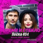 ����� � ������ - ����� 404 (Kolya Dark Remix) [2015]